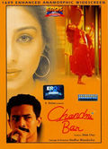 Chandni Bar