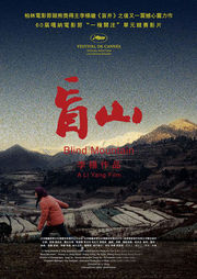Mang Shan (Blind Mountain) (2007)
