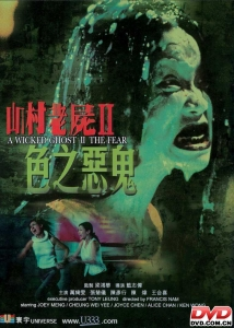 Saan chuen liu shut II: Sik ji nyn gwai (A Wicked Ghost II: The Fear)