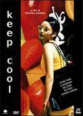 You hua hao hao shuo (Keep Cool)