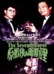 The Seventh Curse (Yuan Zhen-Xia yu Wei Si-Li)