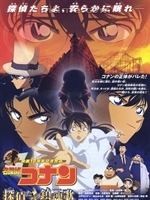 Meitantei Conan: Tanteitachi no requiem (Detective Conan: The Private Eyes' Requiem)