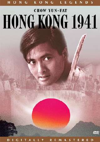 Dang doi lai ming (Hong Kong 1941) (Waiting For Dawn)