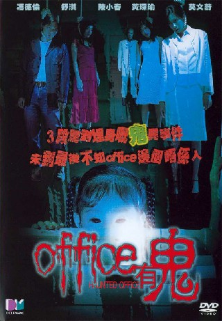 Office yauh gwai (Haunted Office)