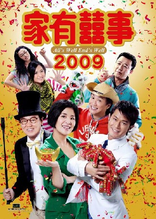 Ga yau hei si 2009 (All's Well, Ends Well 2009)