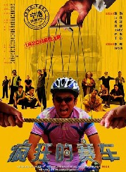 Crazy Racer ( 2009 ) Film In Megavideo