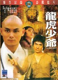 Master of Disaster (The Treasure Hunters) (Lung fu siu yeh)