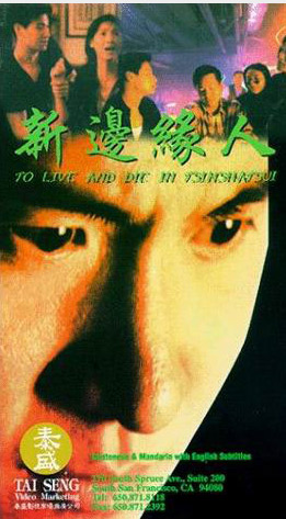 Xin bian yuan ren (To Live and Die in Tsimshatsui)
