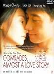 Comrades - Almost a Love Story (Tian mi mi)