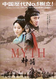 The Myth Poster