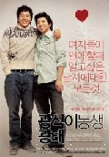 Gwangshiki dongsaeng gwangtae (When Romance Meets Destiny)