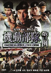 Kei tung bou deui: Ging lai (Tactical Unit: The Code)