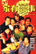 97 ga yau hei si (All's Well, Ends Well 1997)