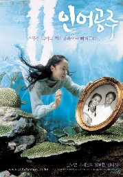 Ineo gongju (My Mother the Mermaid)