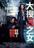 Daai sau cha ji neui, (Lady Cop & Papa Crook )