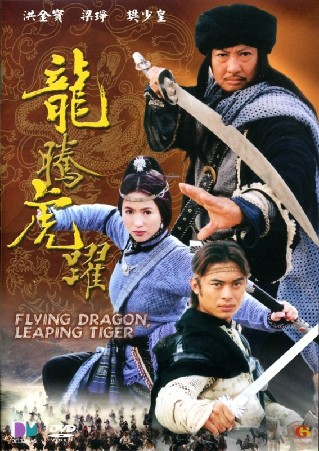 Flying Dragon, Leaping Tiger (Lung Tung Fu Yuek)