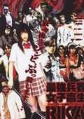 High School Girl Rika: Zombie Hunter
