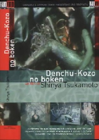 Denchu Kozo no boken (The Adventure of Denchu Kozo) (The Great Analog World)