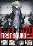 First Squad: The Moment of Truth (F�suto sukuwaddo)