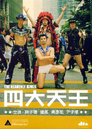 Sei dai tinwong (The Heavenly Kings)
