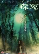 Sum yuen (Forest of Death)