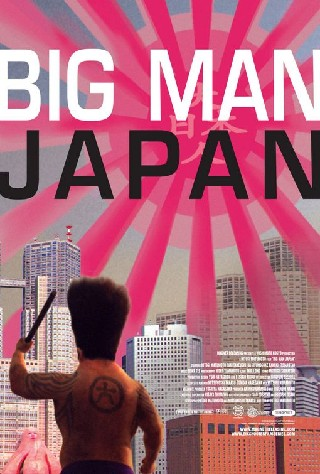 Dai-Nipponjin (Big Man Japan)