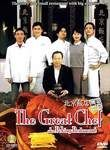 The Great Chef (Bukkyeong banjeom) (A Great Chinese Restaurant)