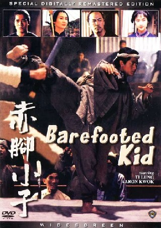Chik geuk siu ji (Bare Foot Kid) (Young Hero)