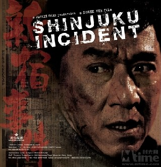 San suk si gin (The Shinjuku Incident)