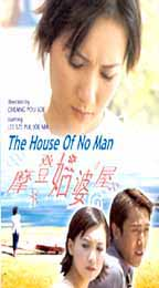 House of No Man