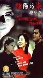 Troublesome Night 7