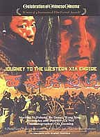 Journey to the Western Xia Empire