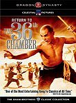 Shao Lin da peng da shi (Master Killer II)(Return to the 36th Chamber)
