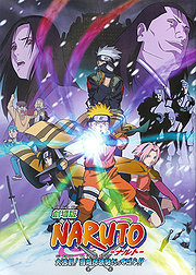 Naruto the Movie: Ninja Clash in the Land of Snow (Gekij�-ban Naruto: Daikatsugeki!)