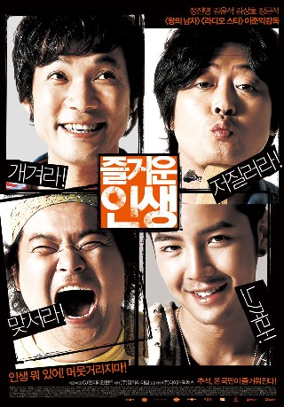 Jeul-geo-woon in-saeng (The Happy Life)