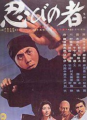 Zoku shinobi no mono (The Ninja Part II) (Shinobi No Mono 2: Vengeance)