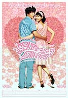 Joheun saram isseumyeon sogae shikeojwo (A Perfect Match) (Romantic Comedy)