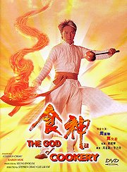 The God of Cookery Poster