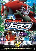 Pocket Monsters Diamond & Pearl the Movie: Phantom Ruler: Zoroark