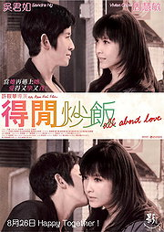 All About Love (Duk haan chau faan)