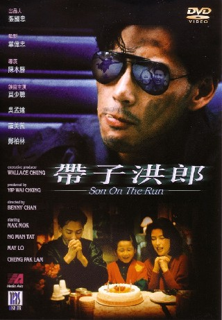 Son on the Run (Dai zi hong lang)