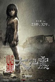 Aftershocks (Tangshan dadizhen)