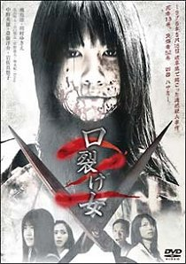 The Scissors Massacre (Kuchisake-onna 2)