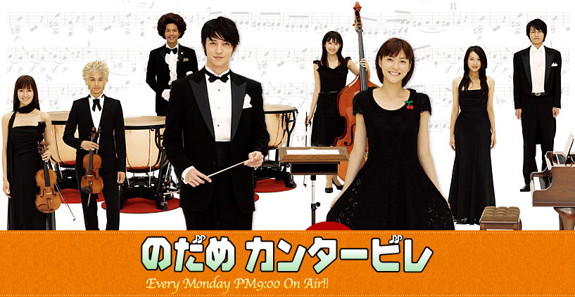 Nodame Kant�bire: Saishuu-gakushou - Kouhen (Nodame Cantabile: The Movie)