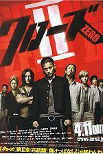 Kurzu zero II (Crows Zero II)