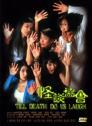 Till Death Do Us Laugh (Guai tan xie hui)