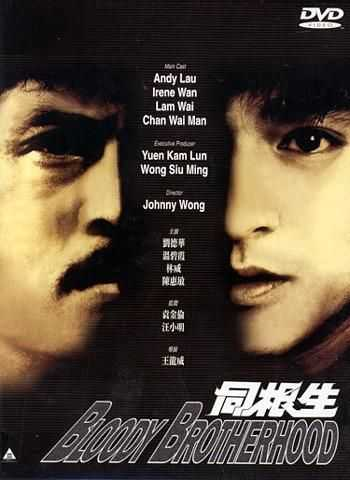 Bloody Brotherhood (Tong gen sheng)