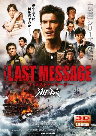 Umizaru 3: The Last Message (Za rasuto mess�ji: Umizaru)