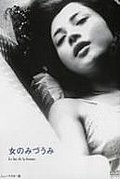 Woman of the Lake (Onna no miz�mi)