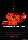 SP: The motion picture yab� hen